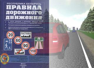 Изменение в правилах дорожного движения 2018 рб