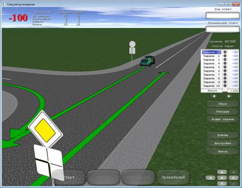 Симулятор вождения ADrive 1.6. «Проезд перекрестков». Главное меню.