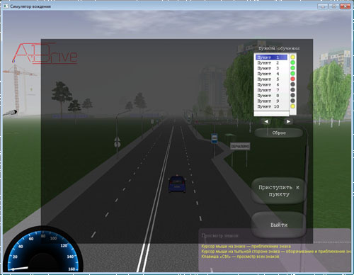 Симулятор вождения ADrive 1.6. «Обучение управлению». Главное меню.