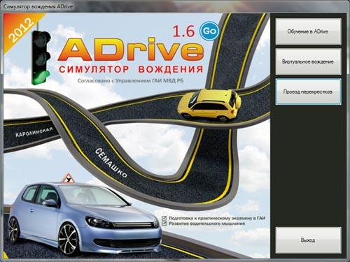 ADrive 1.6 - Симулятор вождения 2012
