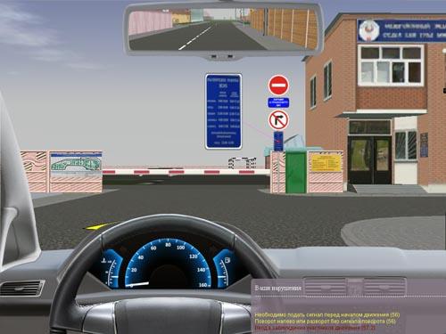 Пересдача вождения в ГАИ. Скриншот с симулятора ADrive 1.6